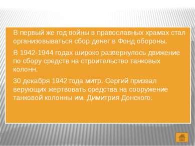 Православные верующие принимали активное участие в сооружении танков и самоле...