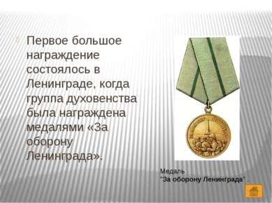 10 апреля 1945 года Сталин принял делегацию РПЦ во главе с Патриархом Алексие...