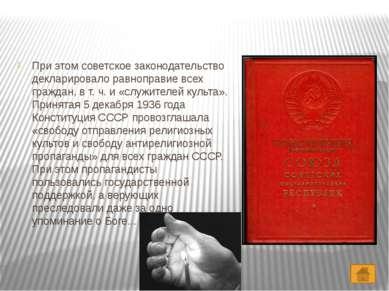 При этом советское законодательство декларировало равноправие всех граждан, в...