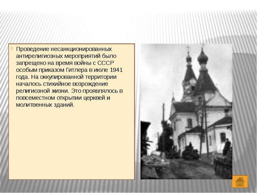 В отчетах РСХА подчеркивалось, что «среди части населения бывшего Советского ...