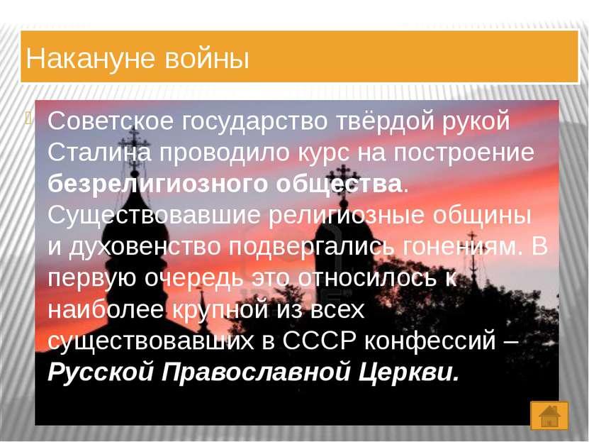 Патриотическая деятельность Русской Православной Церкви