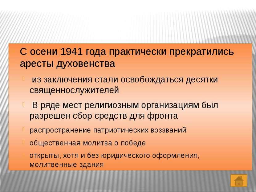 2) Его примеру следовали ленинградские священнослужители, не прекращавшие па...