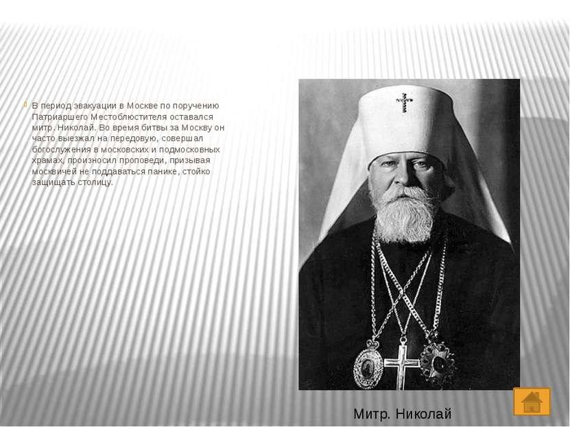 БогослужениевНиколо-Богоявленском кафедральном соборе в дниблокады