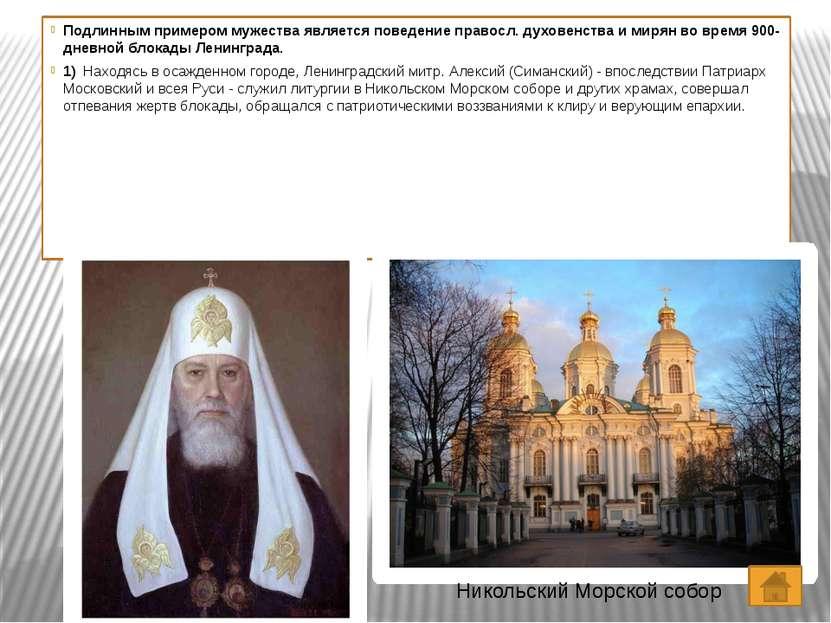 В первый же год войны в православных храмах стал организовываться сбор денег ...