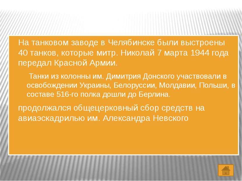 Поздним вечером 4 сентября 1943 года в Кремль для встречи со Сталиным прибыли...