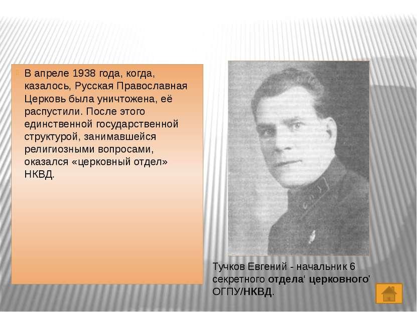В апреле 1938 года, когда, казалось, Русская Православная Церковь была уничто...
