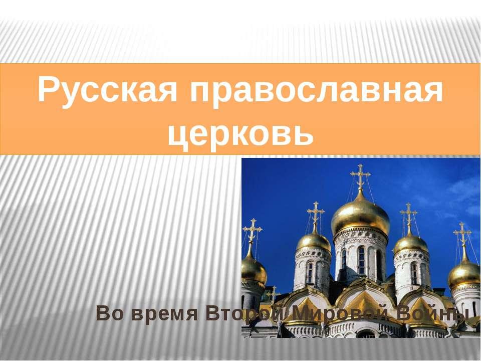 Накануне войны Советское государство твёрдой рукой Сталина проводило курс на ...