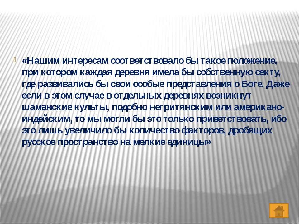 На оккупированной советской территории нацистские СМИ настойчиво обсуждали те...