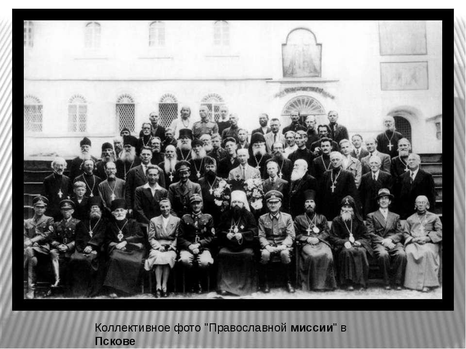 Собор епископов УАПЦ в Пинске (1942 г.). На этом (первом) Соборе УАПЦ сидят с...