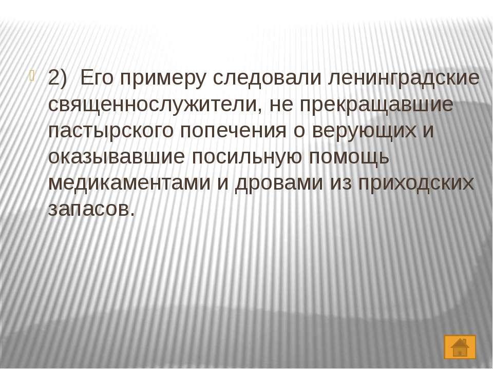 На танковом заводе в Челябинске были выстроены 40 танков, которые митр. Никол...