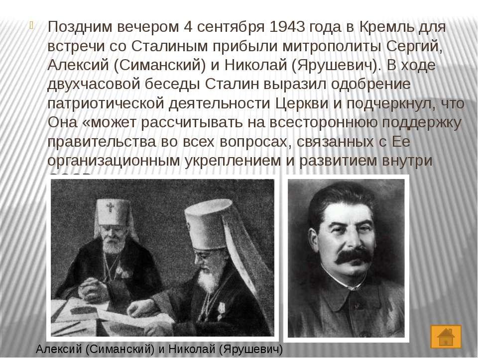 Первое большое награждение состоялось в Ленинграде, когда группа духовенства ...