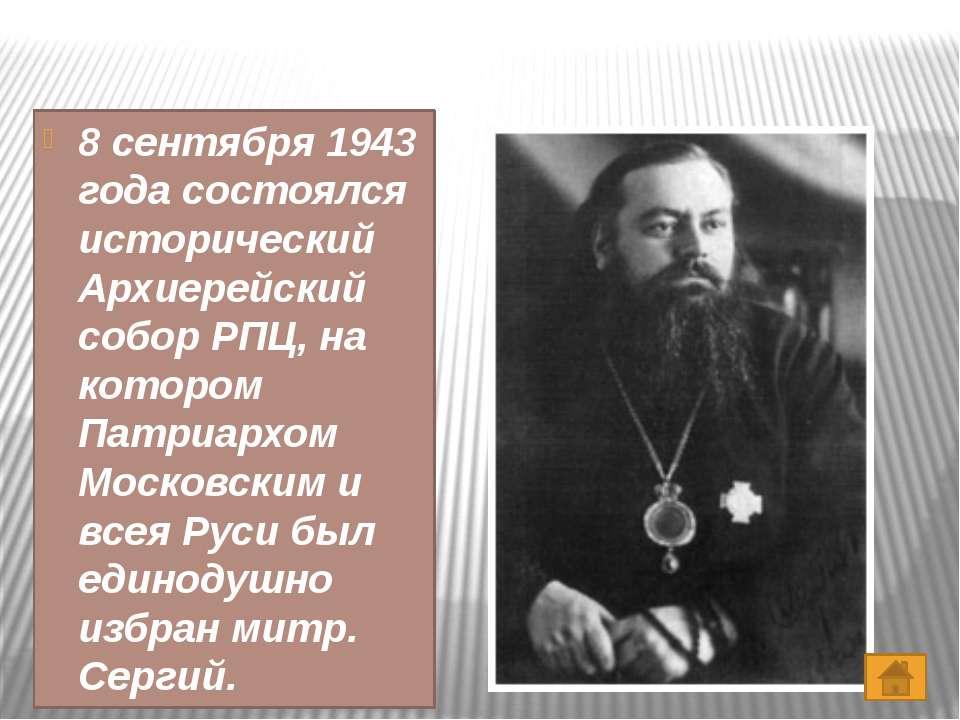 14 сентября постановлением Совнаркома СССР был образован Совет по делам РПЦ. ...