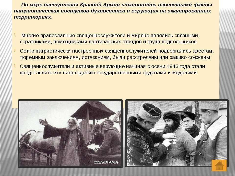 После кончины Патриарха Сергия, согласно его завещанию, в права Местоблюстите...