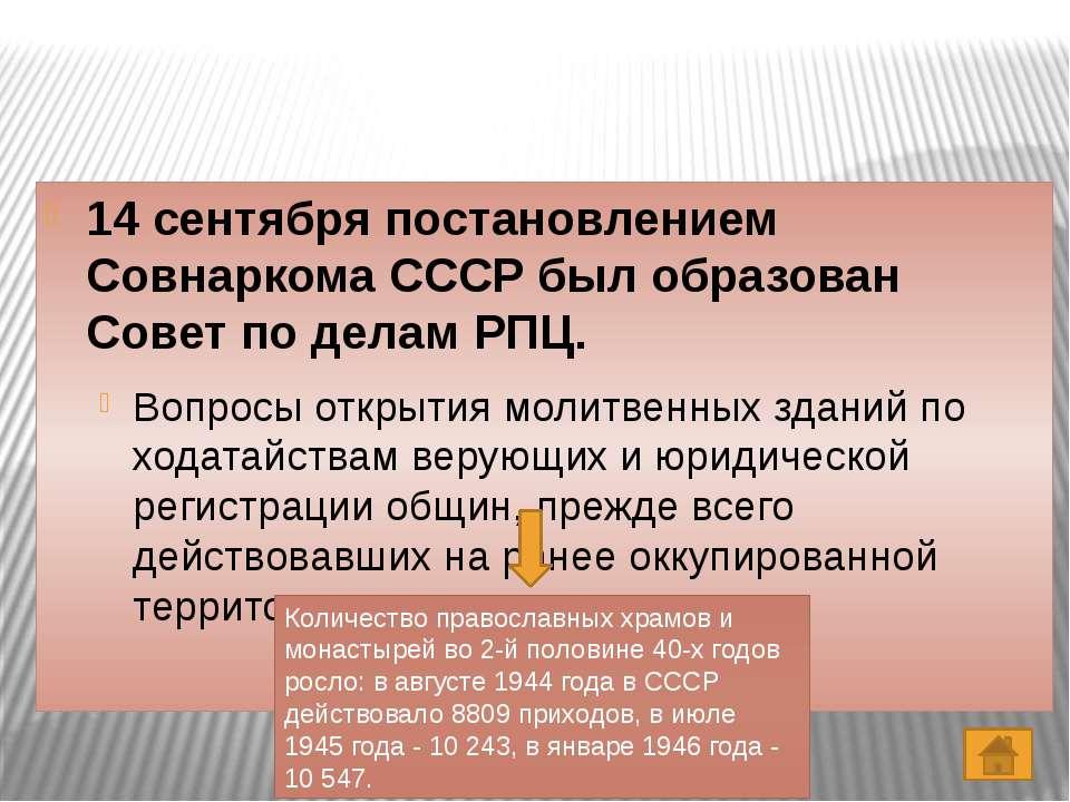 ПарадПобеды. И.В.Сталин, В.М. Молотов, С.М. Буденный и К.Е