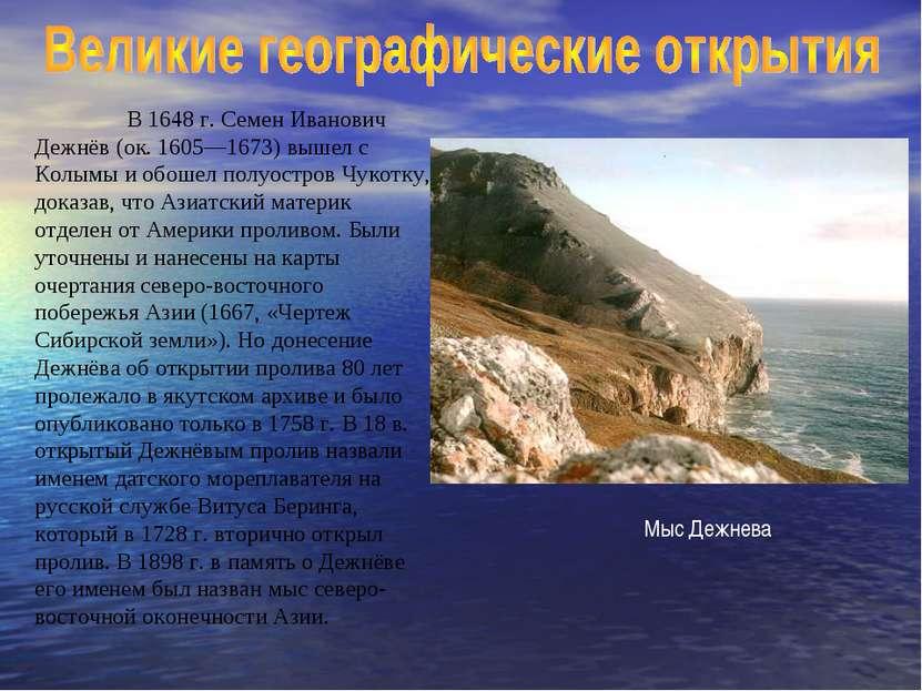 В 1648 г. Семен Иванович Дежнёв (ок. 1605—1673) вышел с Колымы и обошел полуо...