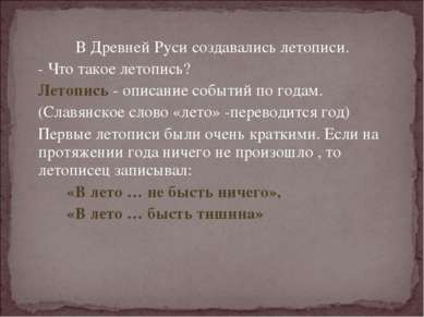 В Древней Руси создавались летописи. - Что такое летопись? Летопись - описани...