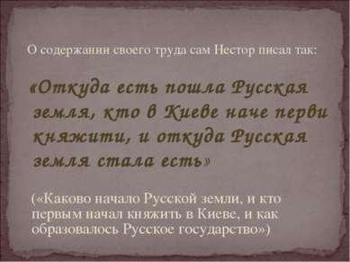 О содержании своего труда сам Нестор писал так: «Откуда есть пошла Русская зе...