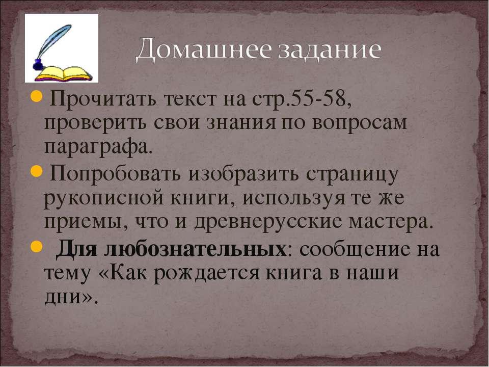 Прочитать текст на стр.55-58, проверить свои знания по вопросам параграфа. По...