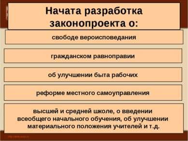 Начата разработка законопроекта о: свободе вероисповедания гражданском равноп...