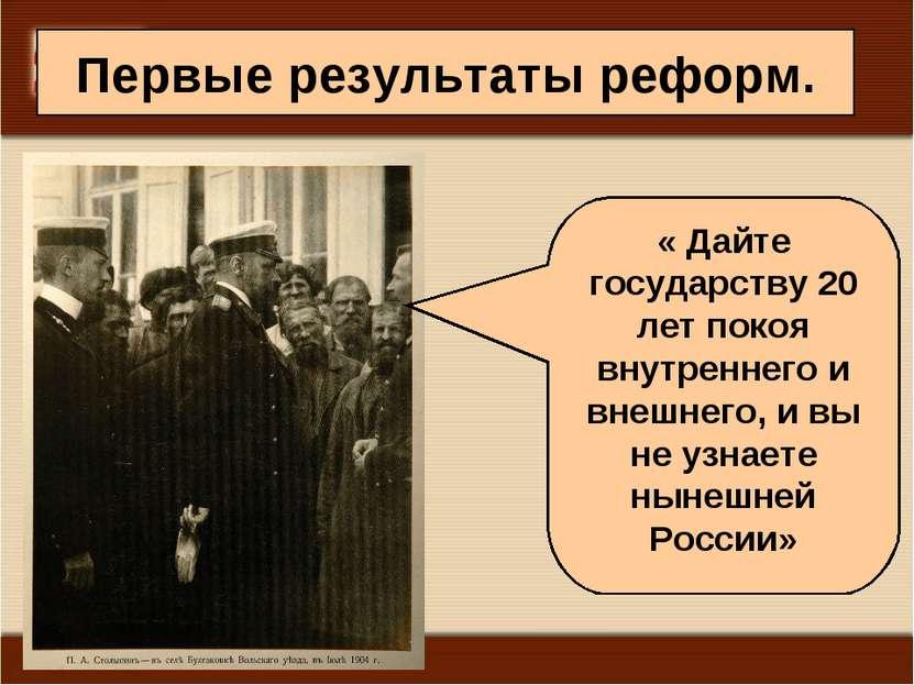 Первые результаты реформ. « Дайте государству 20 лет покоя внутреннего и внеш...