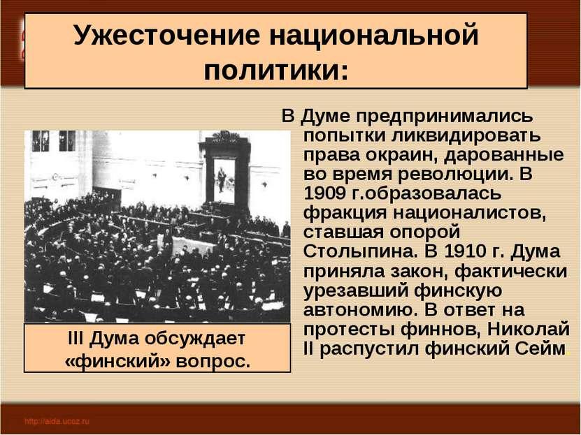 Ужесточение национальной политики: В Думе предпринимались попытки ликвидирова...
