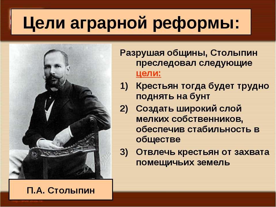 Цели аграрной реформы: Разрушая общины, Столыпин преследовал следующие цели: ...