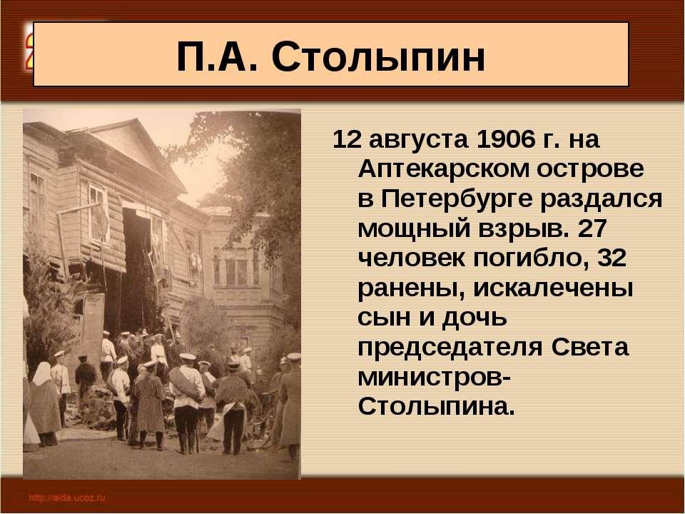 П.А. Столыпин 12 августа 1906 г. на Аптекарском острове в Петербурге раздался...