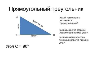 Прямоугольный треугольник Угол С = 90° A C B катет катет гипотенуза Какой тре...
