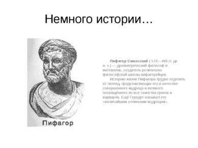 Немного истории… Пифагор Самосский ( 570—490 гг. до н.э.)— древнегреческий ...