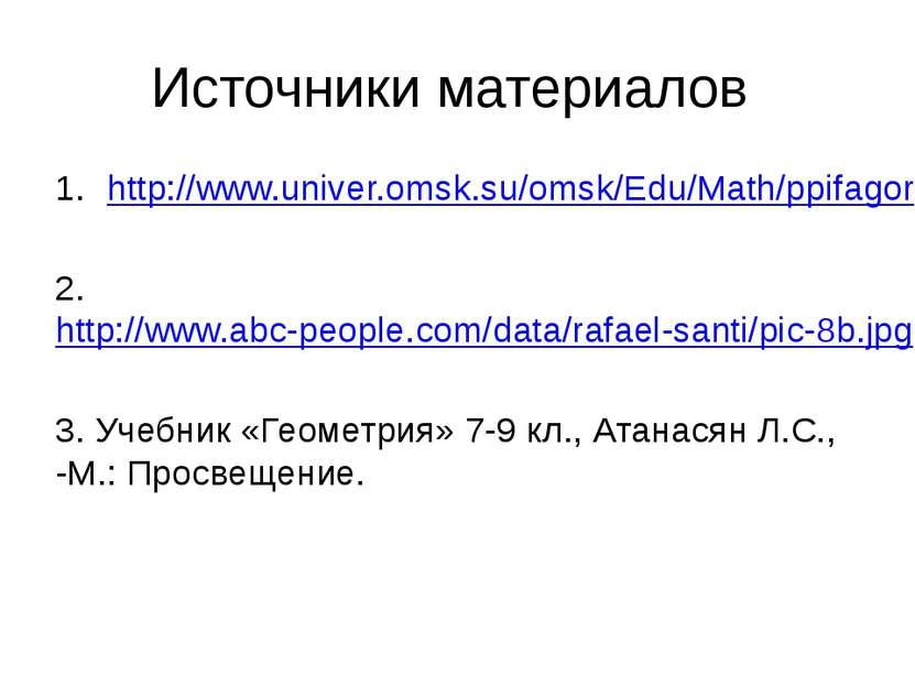 Источники материалов http://www.univer.omsk.su/omsk/Edu/Math/ppifagor.jpg 2. ...