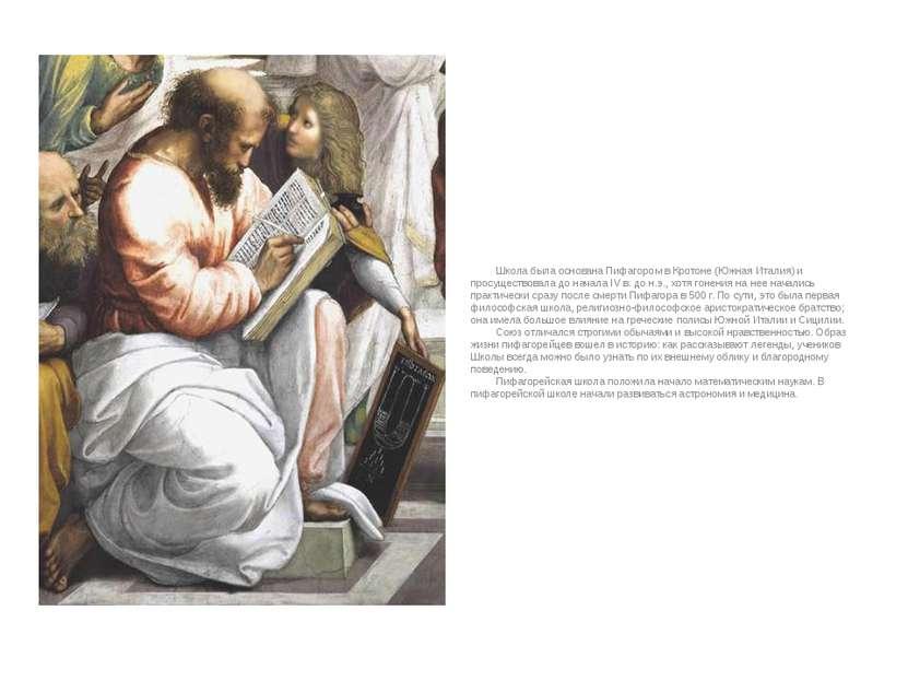 Школа была основана Пифагором в Кротоне (Южная Италия) и просуществовала до н...