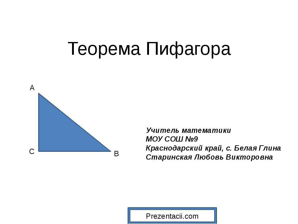 Теорема Пифагора A B C Учитель математики МОУ СОШ №9 Краснодарский край, с. Б...