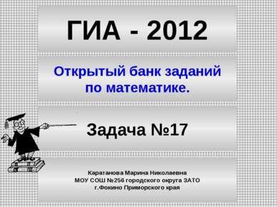 ГИА - 2012 Открытый банк заданий по математике. Задача №17 Каратанова Марина ...