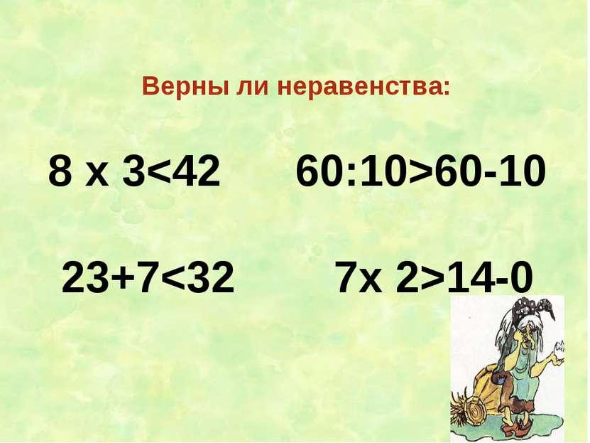 Верны ли неравенства: 8 х 360-10 23+714-0