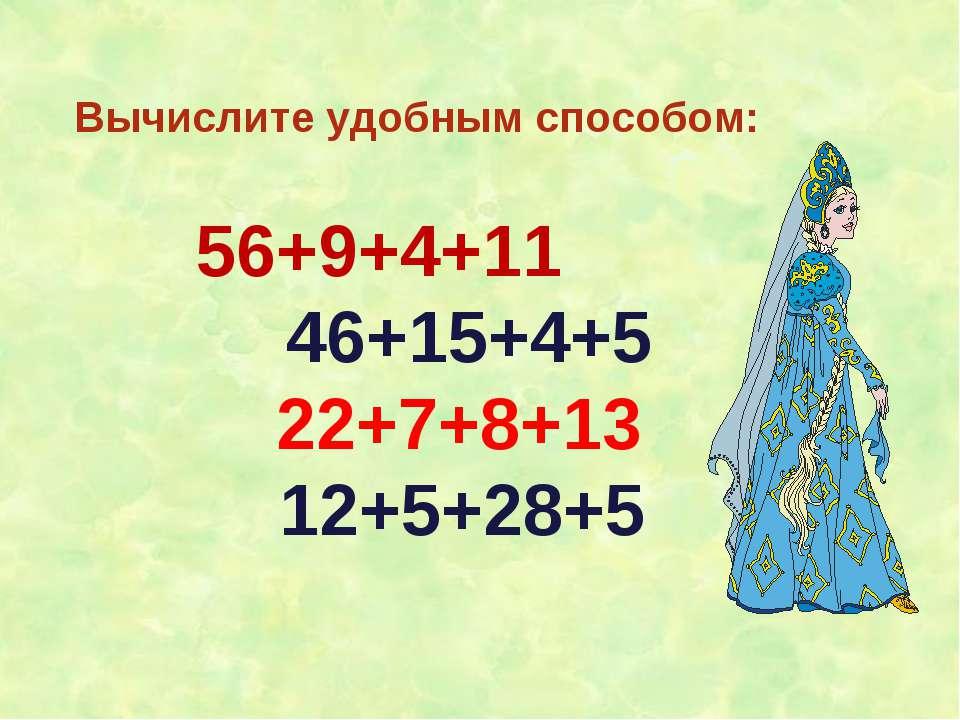 Вычислите удобным способом: 56+9+4+11 46+15+4+5 22+7+8+13 12+5+28+5