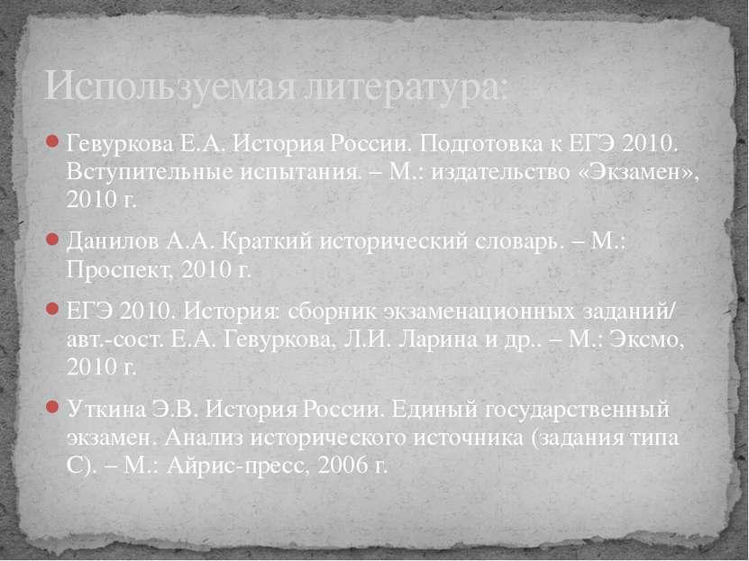 Гевуркова Е.А. История России. Подготовка к ЕГЭ 2010. Вступительные испытания...