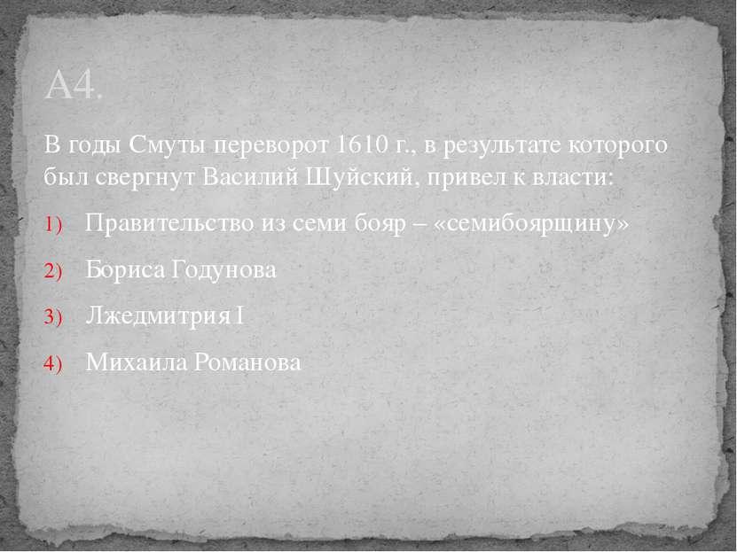 В годы Смуты переворот 1610 г., в результате которого был свергнут Василий Шу...