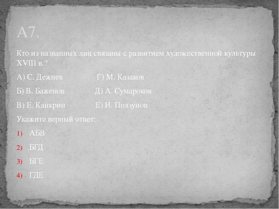 Кто из названных лиц связаны с развитием художественной культуры XVIII в.? А)...