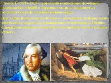 Глюк К. В. (1714-1787) – известный композитор. Его оперное произведение «Орфе...