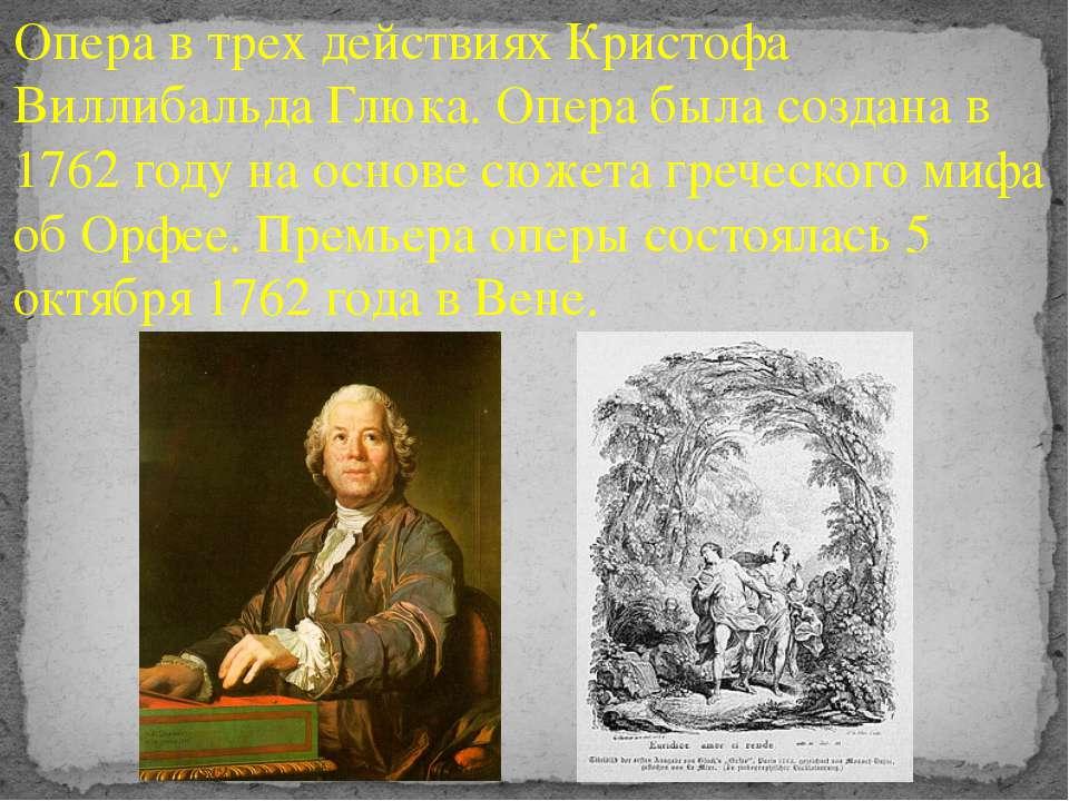 Опера в трех действиях Кристофа Виллибальда Глюка. Опера была создана в 1762 ...