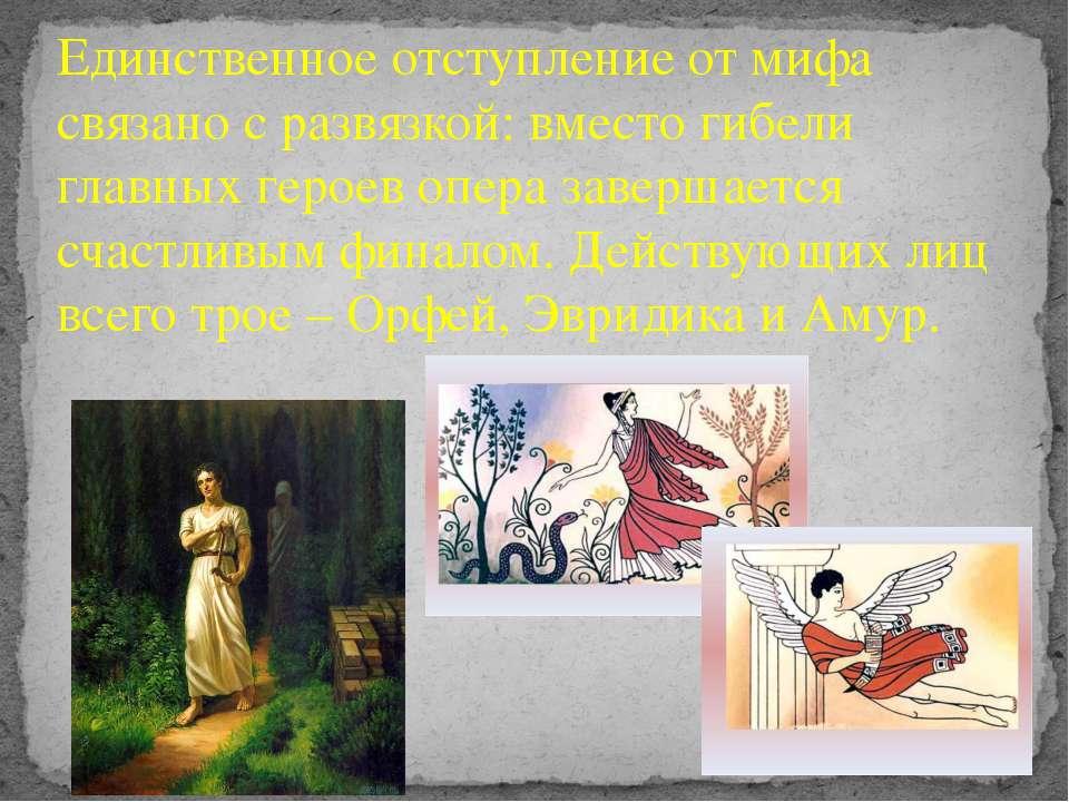 Единственное отступление от мифа связано с развязкой: вместо гибели главных г...