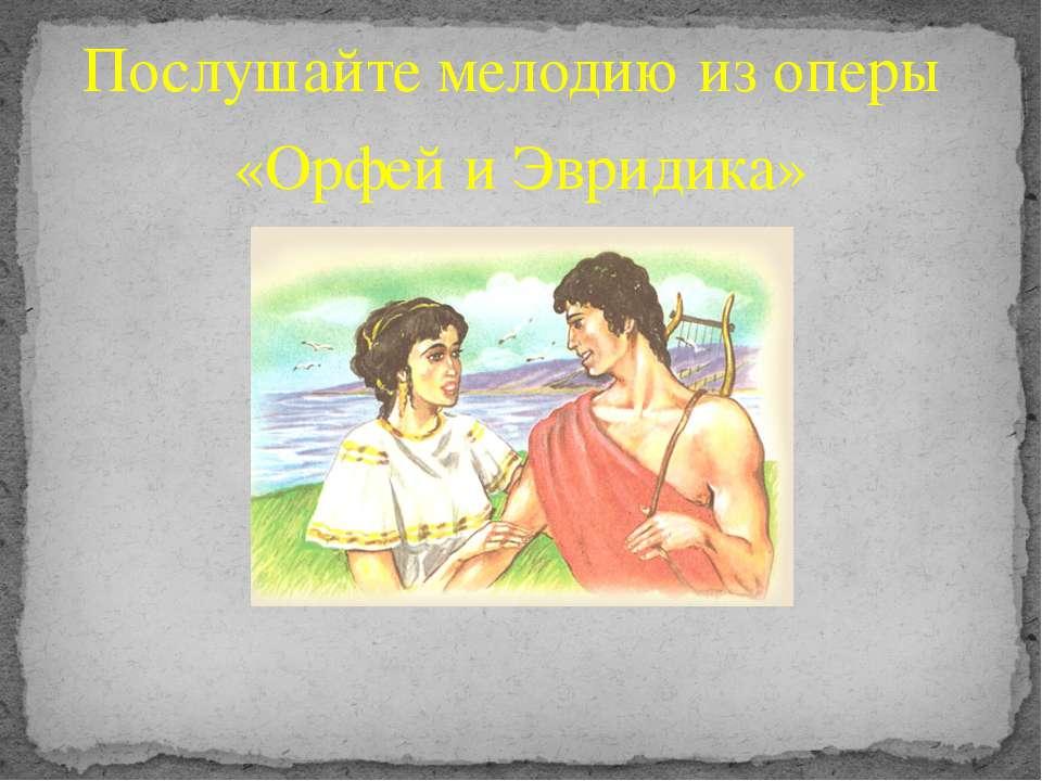 Послушайте мелодию из оперы «Орфей и Эвридика»