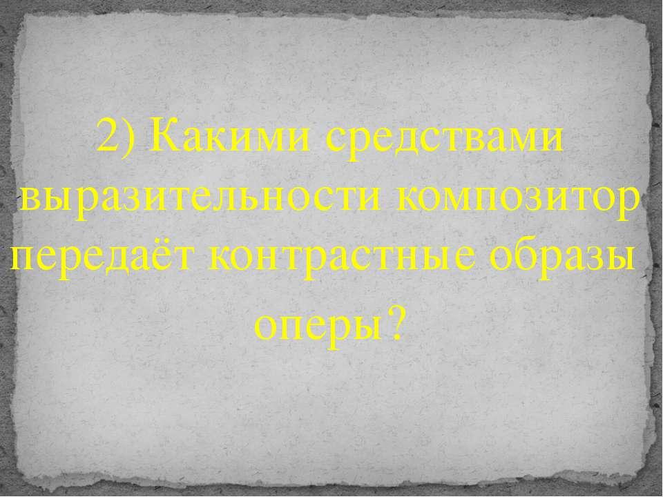 2) Какими средствами выразительности композитор передаёт контрастные образы о...