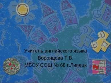 Учитель английского языка Воронцова Т.В. МБОУ СОШ № 68 г.Липецк