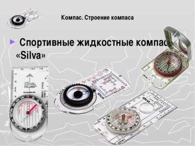 Компас. Строение компаса Спортивные жидкостные компаса «Silva»