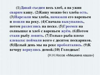 (1)Давай съедим весь хлеб, а на ужин сварим кашу. (2)Кашу можно без хлеба ест...