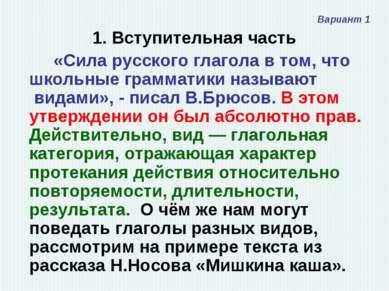 1. Вступительная часть «Сила русского глагола в том, что школьные грамматики ...