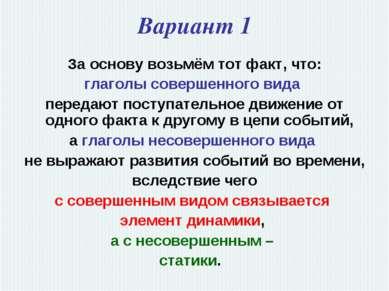 Вариант 1 За основу возьмём тот факт, что: глаголы совершенного вида передают...
