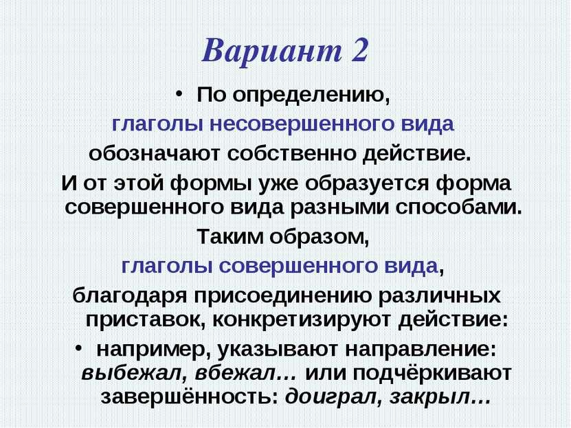 Вариант 2 По определению, глаголы несовершенного вида обозначают собственно д...