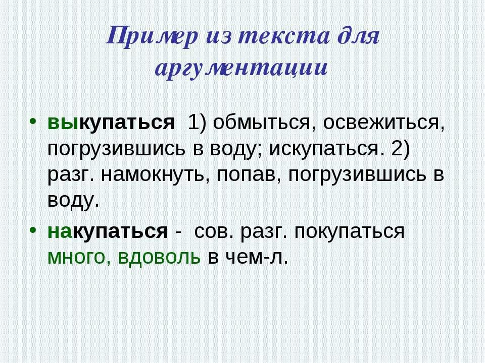 Пример из текста для аргументации выкупаться 1) обмыться, освежиться, погруз...